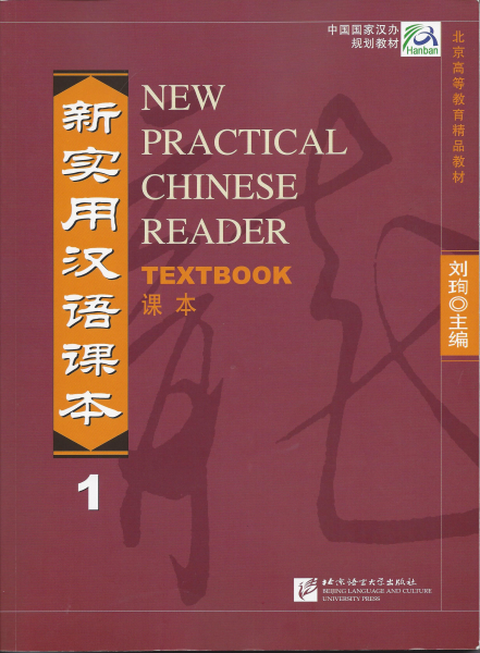 2nd Edition,annotated in English New Practical Chinese Reader Vol 1 Workbook